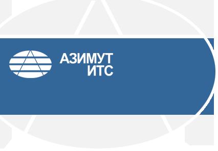 Компания ООО Азимут ИТС